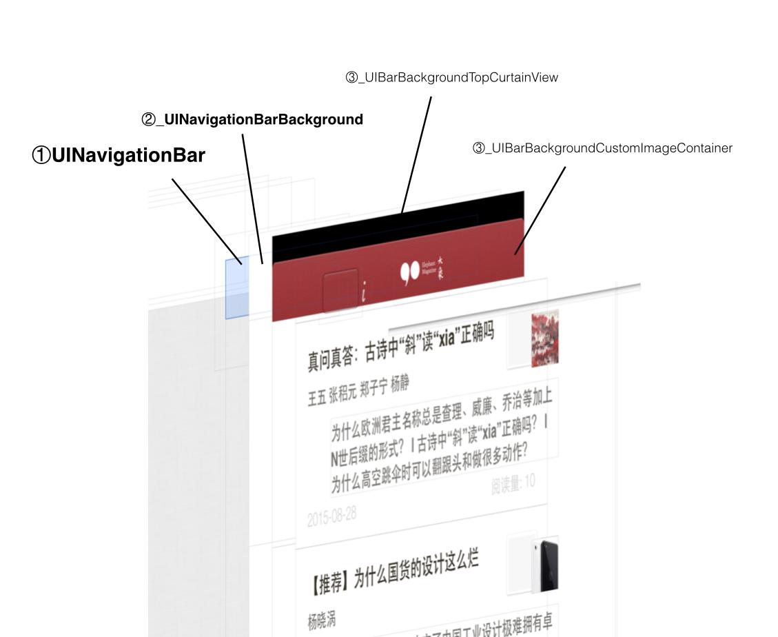 Runtime 隐藏Status Bar背景